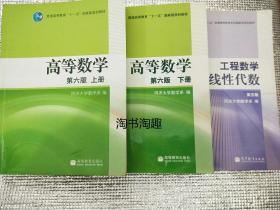 高等数学第六版 上下册 线性代数第五版 一套3本