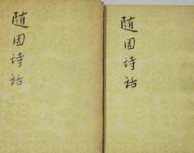 正版现货随园诗话(上下册全) 竖版