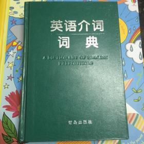 英语介词词典