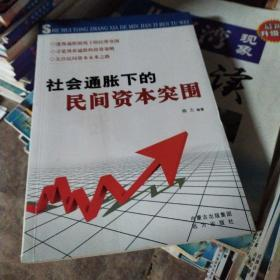 社会通胀下的民间资本突围