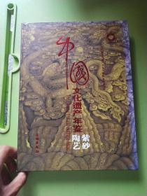 中国文化遗产年鉴 -紫砂陶艺
