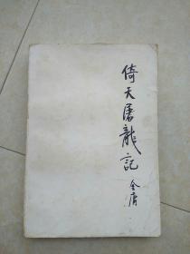 《倚天屠龙记》(第二册,三联正版,线锁装订,94年1版1印,缺书衣)
