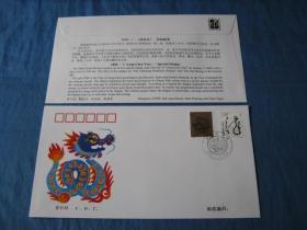 生肖系列:首日封-第二轮生肖龙邮票首日封一枚(保真)(生肖文化:生肖纪念品、生日礼品)