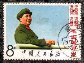 信销单票:文2(-7)毛主席万岁之毛主席在天安门上接见红卫兵
