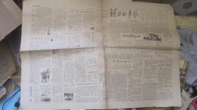 報紙 河北故事報 1984年11月20日(總第16期)