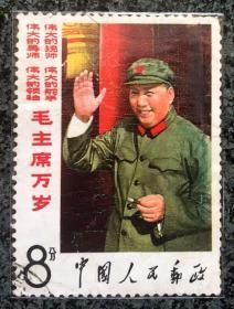 信销单票:文2 毛主席万岁(8-6)毛主席在天安门上接见红卫兵~皱褶明显,右上角磨损