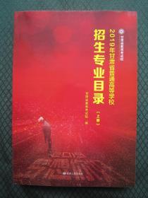 2019年甘肃省普通高等学校招生专业目录(上册)甘肃省教育考试院