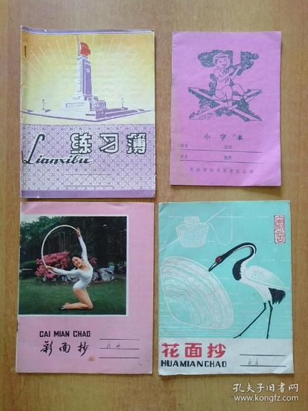4冊合售:花面抄(寓言河蚌相爭封面)、彩面抄(健身美女封面)、練習簿(八一紀念碑封面)、小字本(小學生封面)