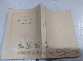 原版日本日文书 塩狩峠 三浦绫子 株式会社新潮社 1992年5月 64开平装