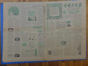 中国少年报1964年1月22日