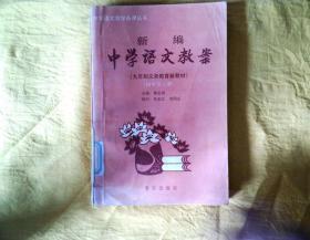 新编中学语文教案(初中第六册)