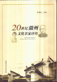20世纪徽州文化名家评传
