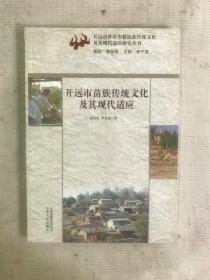 开远市苗族传统文化及其现代适应