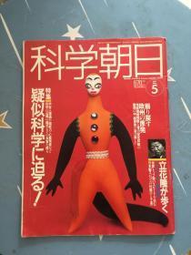 科学朝日—1991年5月(日文原版,详见图)