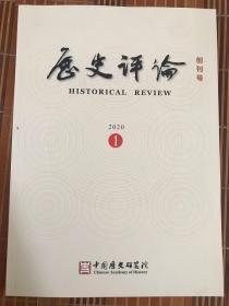 历史评论(创刊号)
