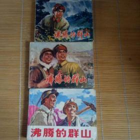 文革连环画——《沸腾的群山》3册