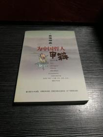 史海探真:为中国哲人申辨