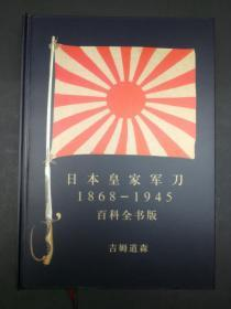 新版书。铜版纸。 日本军刀大全 印刷质量很好。 喜欢的。需要的m了