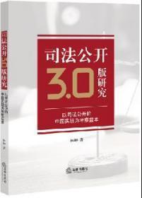 司法公开3.0版研究:以司法公开的中国实践为考察蓝本