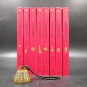绝版| 蒋勋说红楼梦(纪念版·全8册)