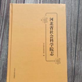河北省社会科学院志