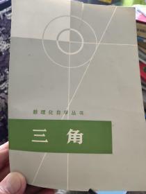 三角(数理化自学丛书)