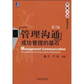 正版现货9787111295730管理沟通:成功管理的基石(第2版)魏江,严