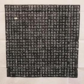 大唐故〈康昭〉志拓片,康昭