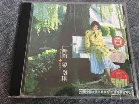CD 梁咏琪 新鲜 大标 拆封 上海音像正版