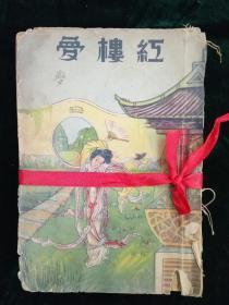 红楼梦(5册,配本)