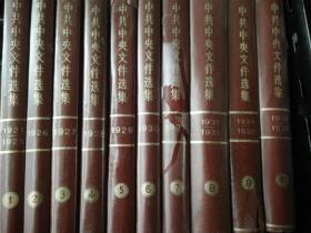 中共中央文件选集 (1-10)册