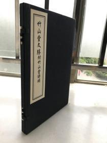 木刻《竹山堂文剩》一函一册全 限量第91部 中国书店2009年用民国原木板刷印 雕版印刷 宣纸线装