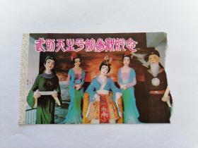 90年代武则天生平馆参观券(已使用仅供收藏)