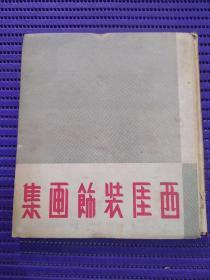 西厓装饰画集(1947年初版仅印1000册 24开精装)