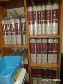 简体字本二十六史 (全套80册)精装 1995年一版 一印