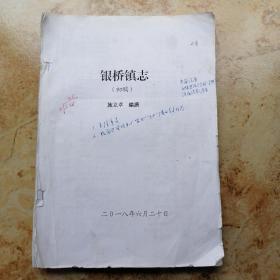 银桥镇志(初稿)