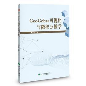 GeoGebra可视化与微积分教学