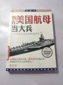 我在美国航母当大兵:一个北京小伙儿的特别岁月