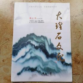 大理石文化:2018第6期。