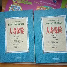 人寿保险(第十二版)