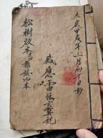道教符咒手抄本杂志内本,玄学看日子手抄本八卦易经风水地理手抄本符咒