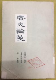 1979年1版1印【潜夫论笺】大32开、一厚册全、中华书局