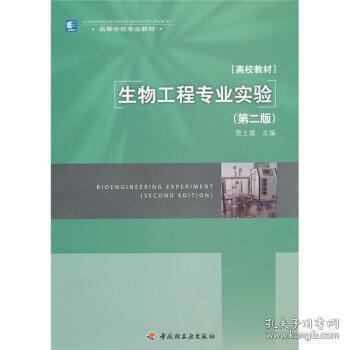 高等学校专业教材:生物工程专业实验(第2版)