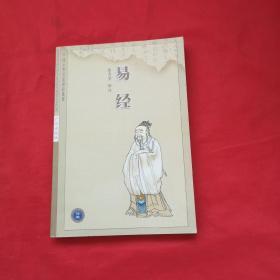 中国古典名著译注丛书 易经