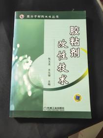 胶粘剂改性技术/高分子材料改性丛书