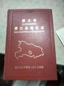 湖北省潜江县地名志