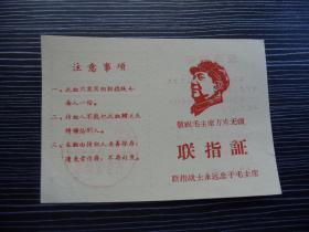 文革毛主席头像-联指证-品好