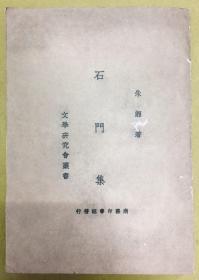 【石门集】据1934年初版本影印——文学研究会丛书