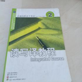灵通高职高专英语读写译教程.2