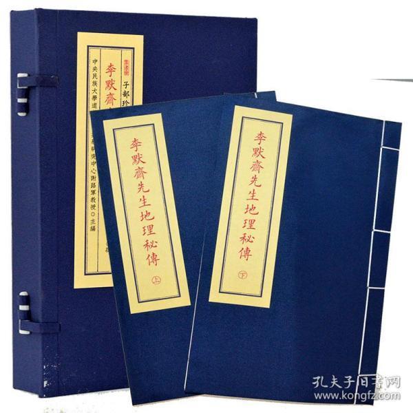 子部珍本备要第174种:李默斋先生地理秘传竖版繁体线装书哲学易9787510849565